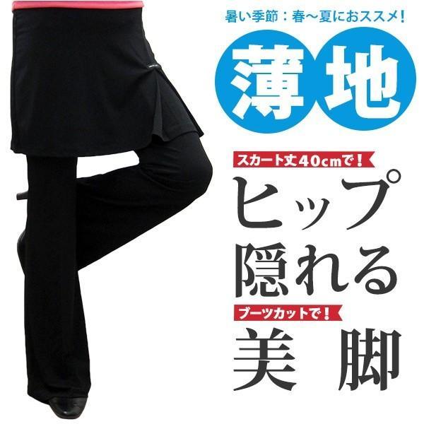 スカート付きパンツ薄手ストレッチブーツカット美脚スカート丈おしり隠す40cm 127-3 フィットネススカート長めスカート丈が長