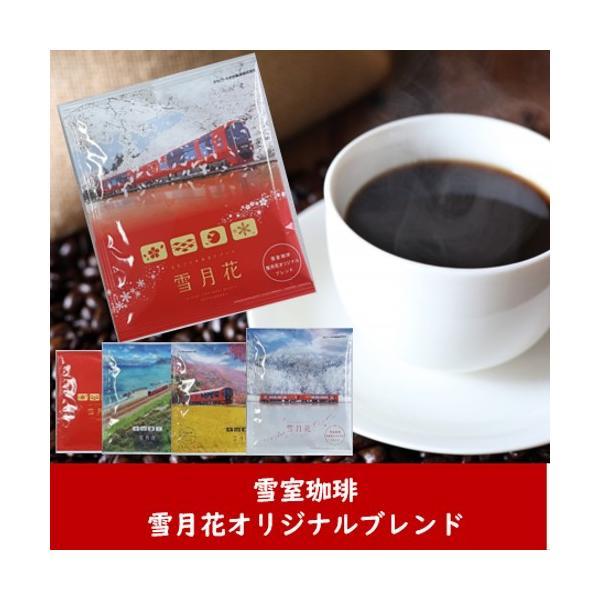 ホワイトデー コーヒー 雪月花 雪室珈琲 5Pセット オリジナルブレンド|tokitetsu-official