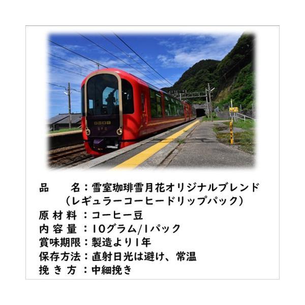 ホワイトデー コーヒー 雪月花 雪室珈琲 5Pセット オリジナルブレンド|tokitetsu-official|03
