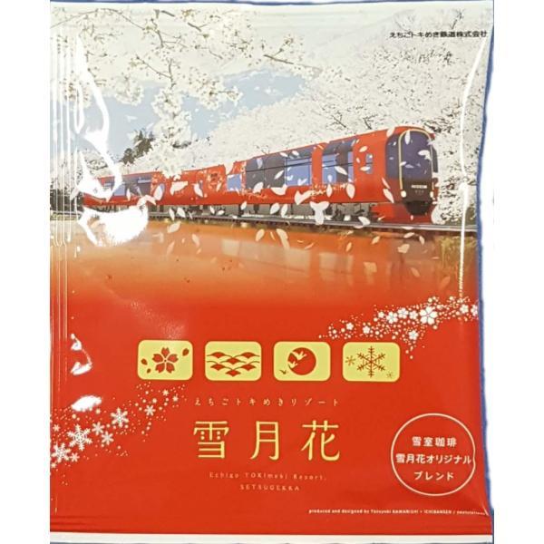 ホワイトデー コーヒー 雪月花 雪室珈琲 5Pセット オリジナルブレンド|tokitetsu-official|05