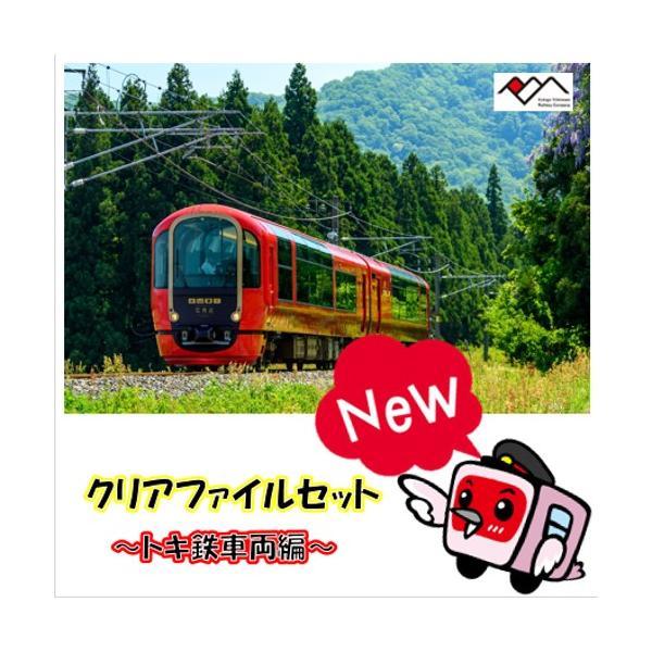 クリアファイルセット トキ鉄車両編 お得な4枚セット|tokitetsu-official