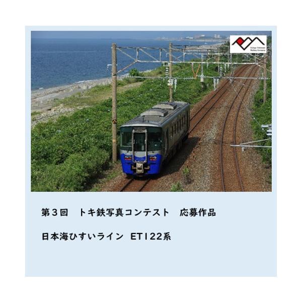 クリアファイルセット トキ鉄車両編 お得な4枚セット|tokitetsu-official|03