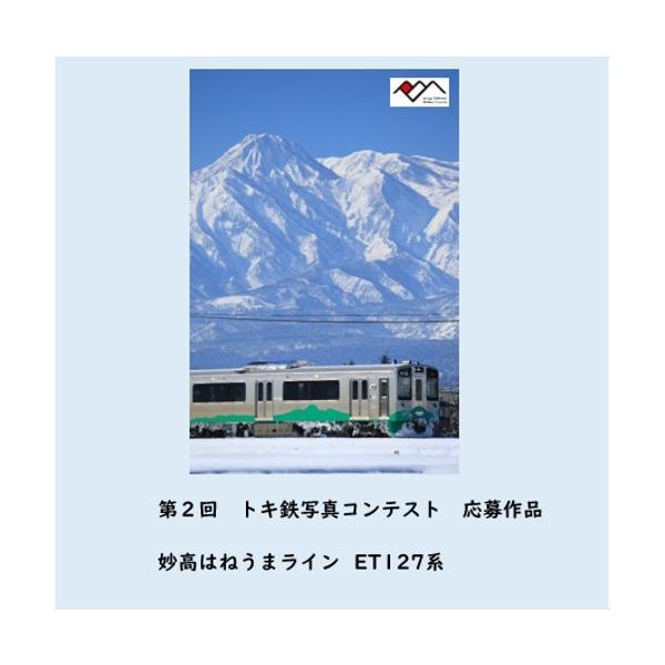 クリアファイルセット トキ鉄車両編 お得な4枚セット|tokitetsu-official|04