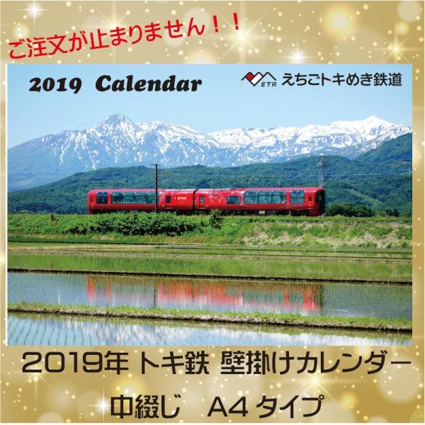 2019年トキ鉄カレンダー 中綴じ壁掛け |tokitetsu-official