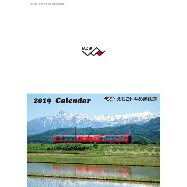 2019年トキ鉄カレンダー 中綴じ壁掛け |tokitetsu-official|02