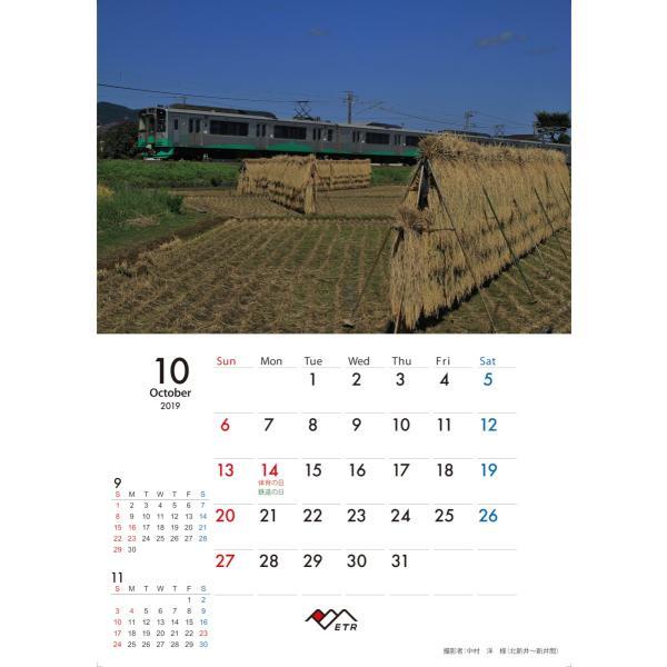 2019年トキ鉄カレンダー 中綴じ壁掛け |tokitetsu-official|13