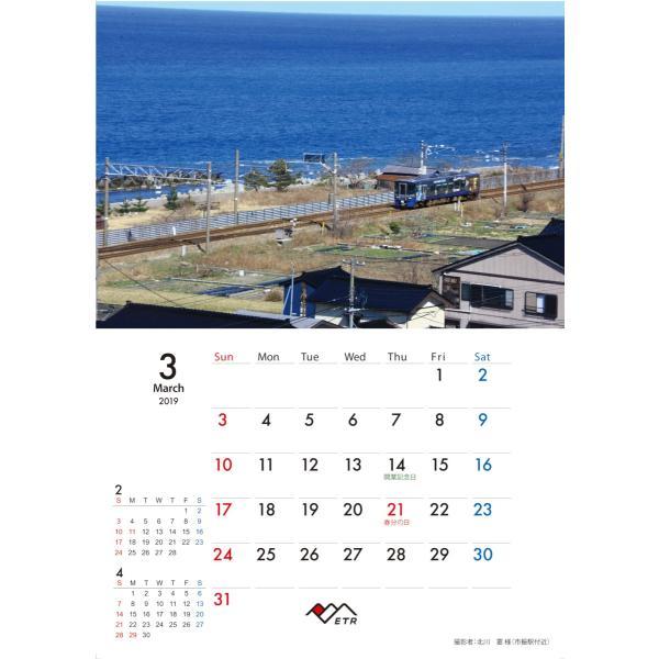 2019年トキ鉄カレンダー 中綴じ壁掛け |tokitetsu-official|06