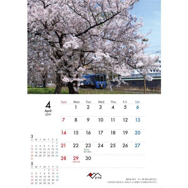 2019年トキ鉄カレンダー 中綴じ壁掛け |tokitetsu-official|07