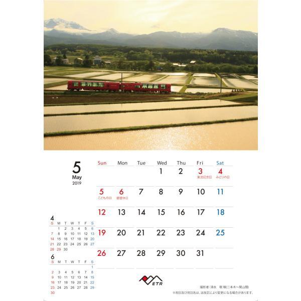 2019年トキ鉄カレンダー 中綴じ壁掛け |tokitetsu-official|08