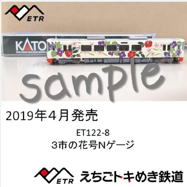 鉄道模型 KATO Nゲージ  ET122系 気動車 3市の花号   ET122-8
