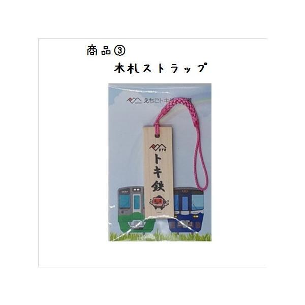 2019年トキ鉄福袋 選べるトキ鉄セット|tokitetsu-official|04