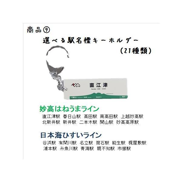 2019年トキ鉄福袋 選べるトキ鉄セット|tokitetsu-official|10