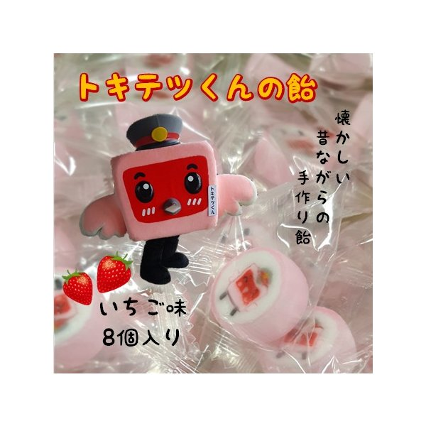 父の日プチギフト キャンディ 組み飴 トキテツくんの飴 プチギフト tokitetsu-official