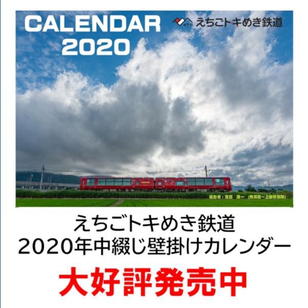残りわずか 2020年中綴じ壁掛けカレンダー|tokitetsu-official