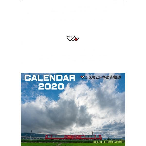 残りわずか 2020年中綴じ壁掛けカレンダー|tokitetsu-official|02
