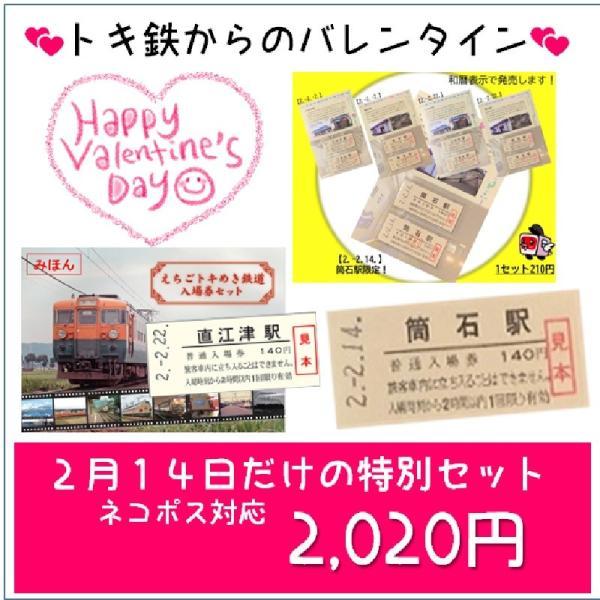 トキ鉄からのバレンタイン限定 きっぷセット|tokitetsu-official