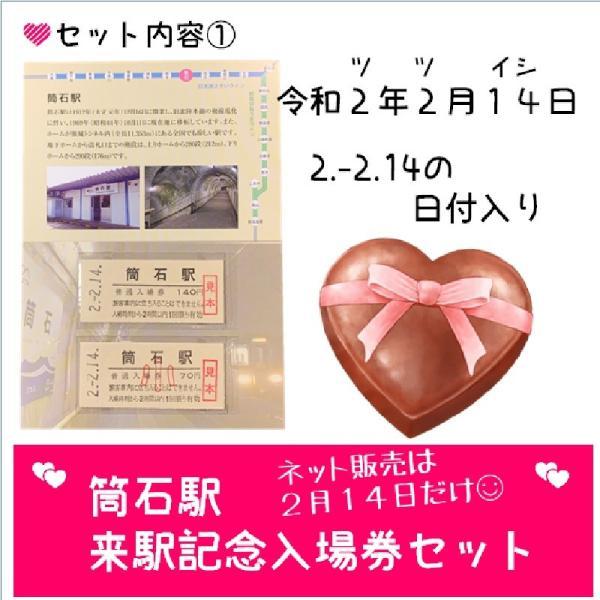 トキ鉄からのバレンタイン限定 きっぷセット|tokitetsu-official|02