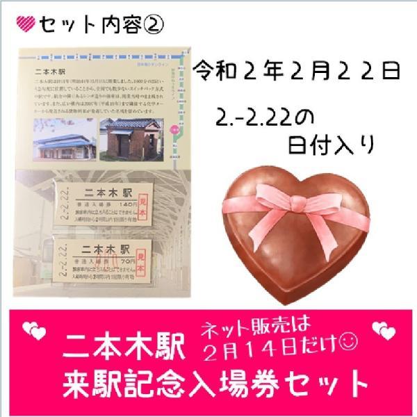 トキ鉄からのバレンタイン限定 きっぷセット|tokitetsu-official|03