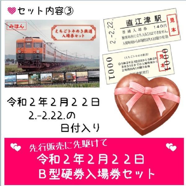 トキ鉄からのバレンタイン限定 きっぷセット|tokitetsu-official|04