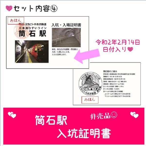 トキ鉄からのバレンタイン限定 きっぷセット|tokitetsu-official|05