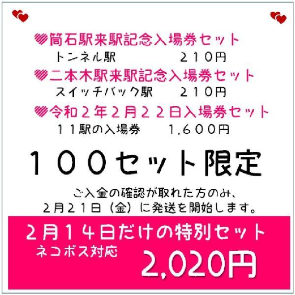 トキ鉄からのバレンタイン限定 きっぷセット|tokitetsu-official|06