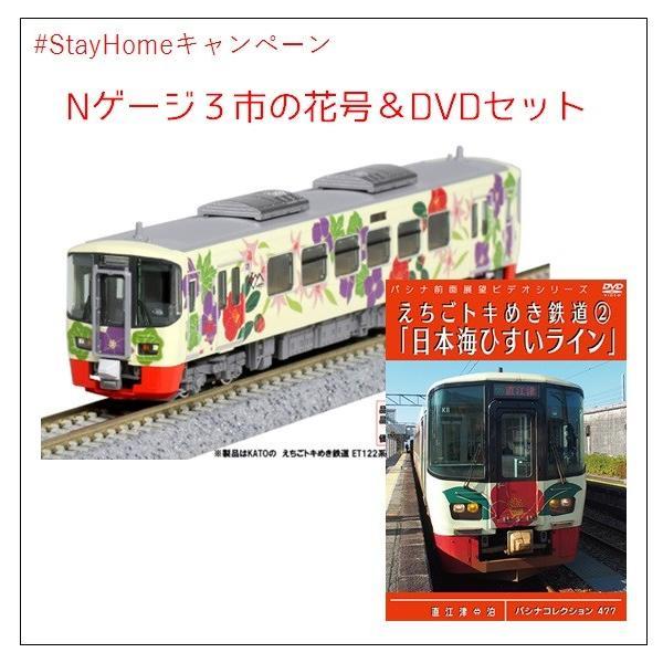 KATO Nゲージ 3市の花号と日本海ひすいライン前面展望DVDセット|tokitetsu-official