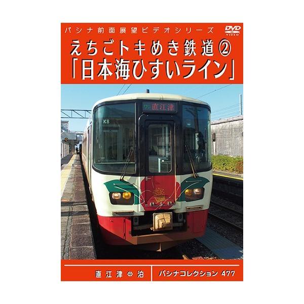 KATO Nゲージ 3市の花号と日本海ひすいライン前面展望DVDセット|tokitetsu-official|02