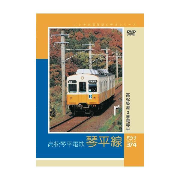在宅 鉄道DVDセット(3)|tokitetsu-official