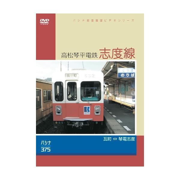 在宅 鉄道DVDセット(3)|tokitetsu-official|02