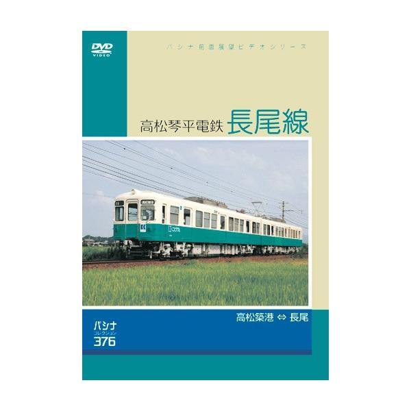 在宅 鉄道DVDセット(3)|tokitetsu-official|03