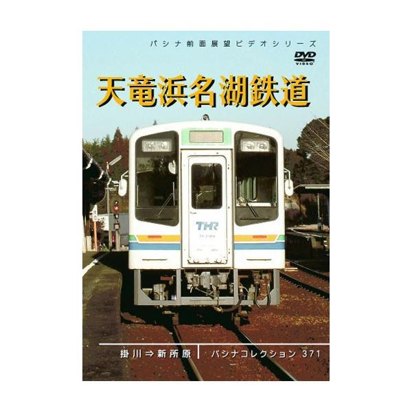 在宅 鉄道DVDセット(4)|tokitetsu-official