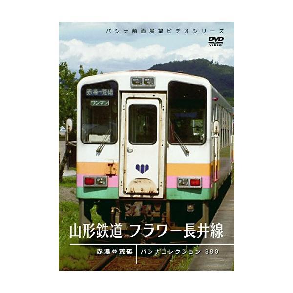 在宅 鉄道DVDセット(4)|tokitetsu-official|02
