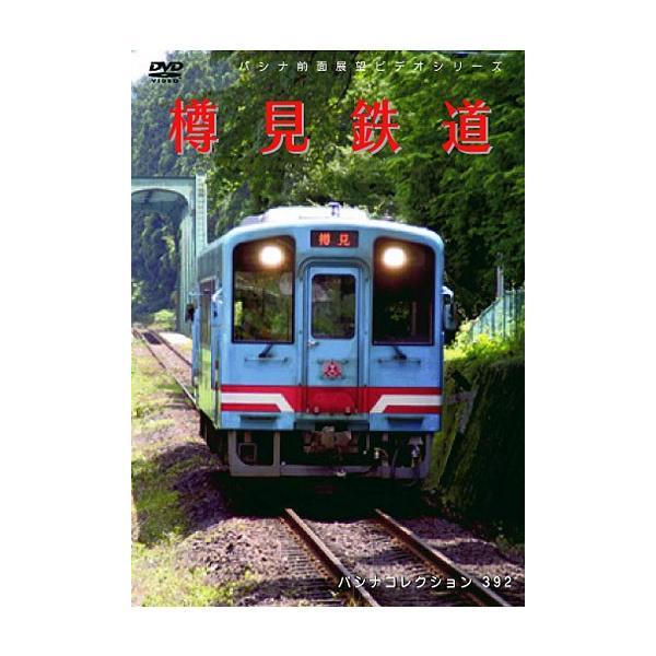 在宅 鉄道DVDセット(4)|tokitetsu-official|03