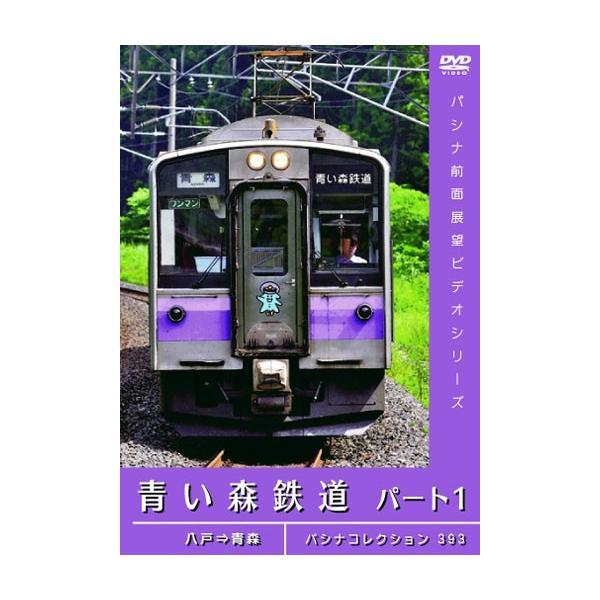在宅 鉄道DVDセット(5)|tokitetsu-official