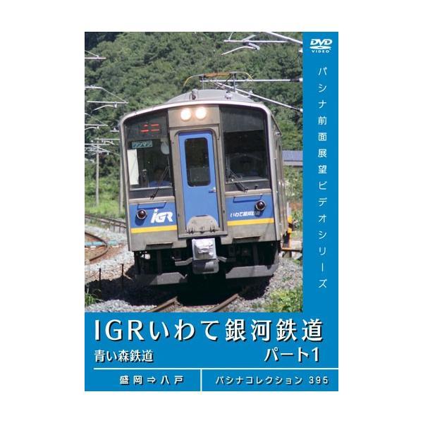 在宅 鉄道DVDセット(5)|tokitetsu-official|02