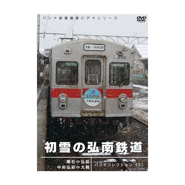 在宅 鉄道DVDセット(5)|tokitetsu-official|03