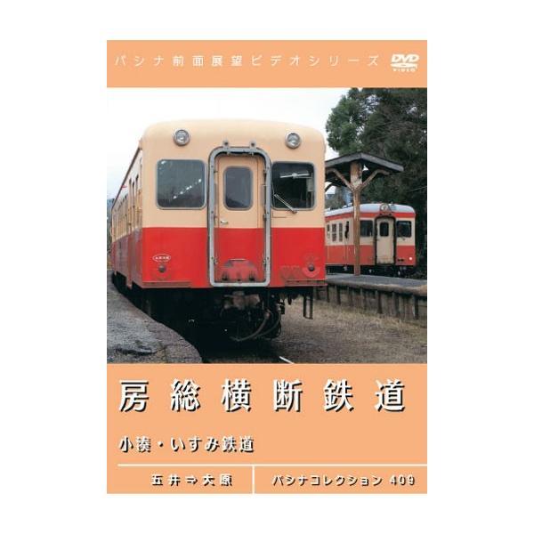 在宅 鉄道DVDセット(7)|tokitetsu-official|02