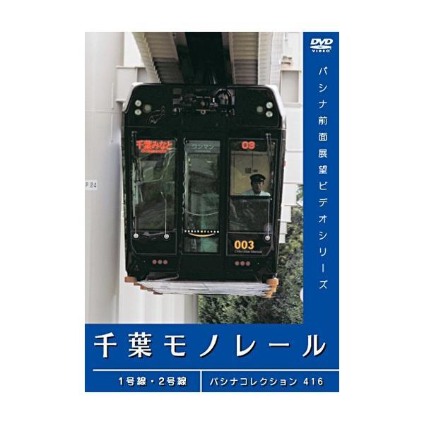 在宅 鉄道DVDセット(7)|tokitetsu-official|03