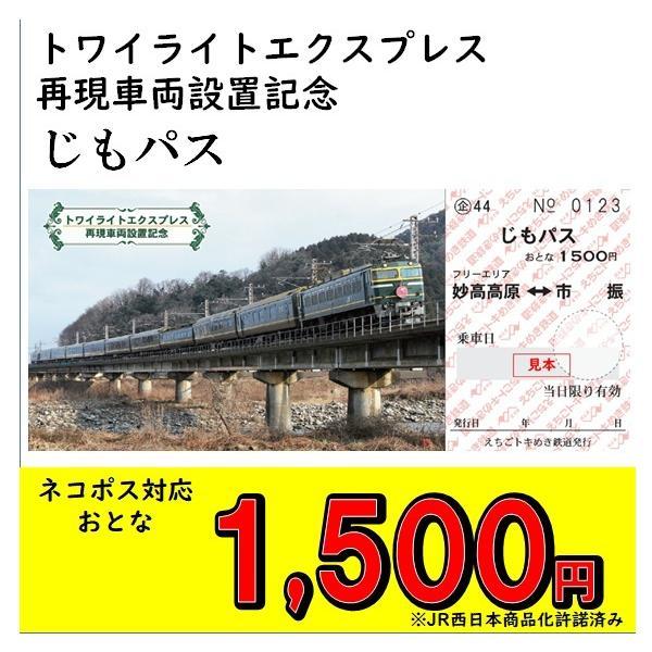 じもパス 大人 トワイライトエクスプレス再現車両設置記念|tokitetsu-official