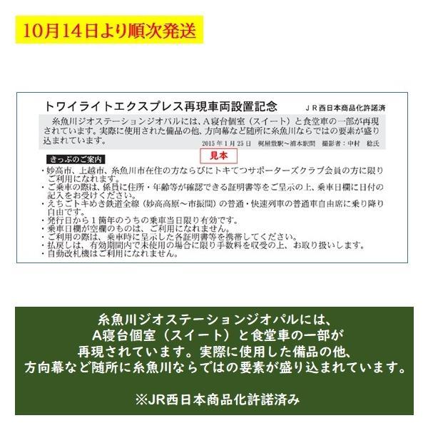 じもパス 大人 トワイライトエクスプレス再現車両設置記念|tokitetsu-official|02