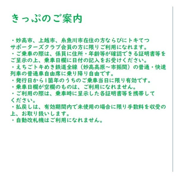 じもパス 大人 トワイライトエクスプレス再現車両設置記念|tokitetsu-official|03