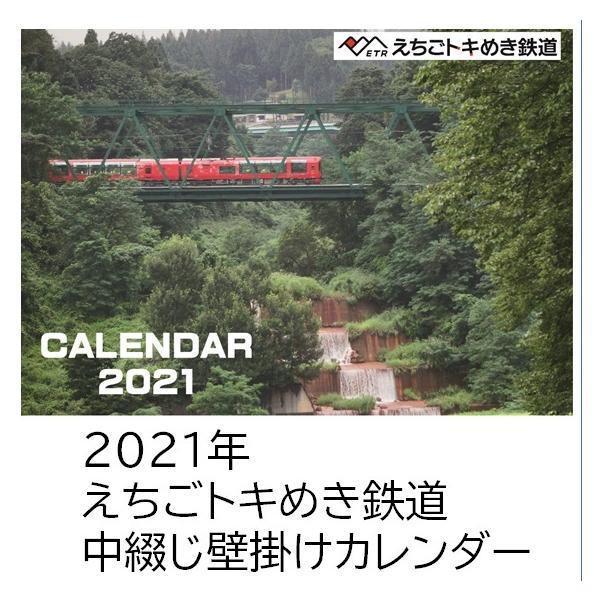 2021年トキ鉄中綴じ壁掛けカレンダー|tokitetsu-official