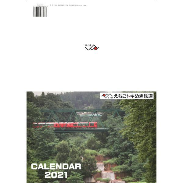 2021年トキ鉄中綴じ壁掛けカレンダー|tokitetsu-official|02