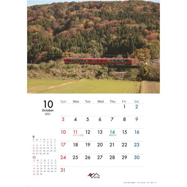 2021年トキ鉄中綴じ壁掛けカレンダー|tokitetsu-official|13