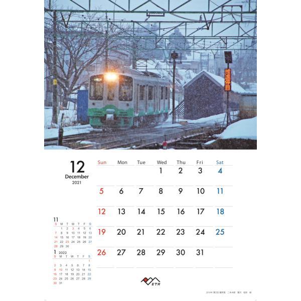 2021年トキ鉄中綴じ壁掛けカレンダー|tokitetsu-official|15