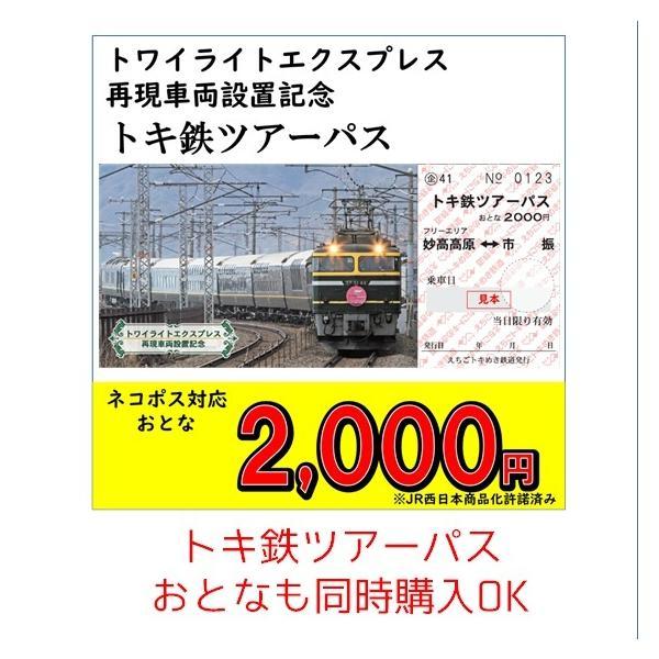 2021年トキ鉄中綴じ壁掛けカレンダー|tokitetsu-official|21