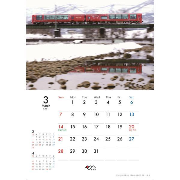 2021年トキ鉄中綴じ壁掛けカレンダー|tokitetsu-official|06