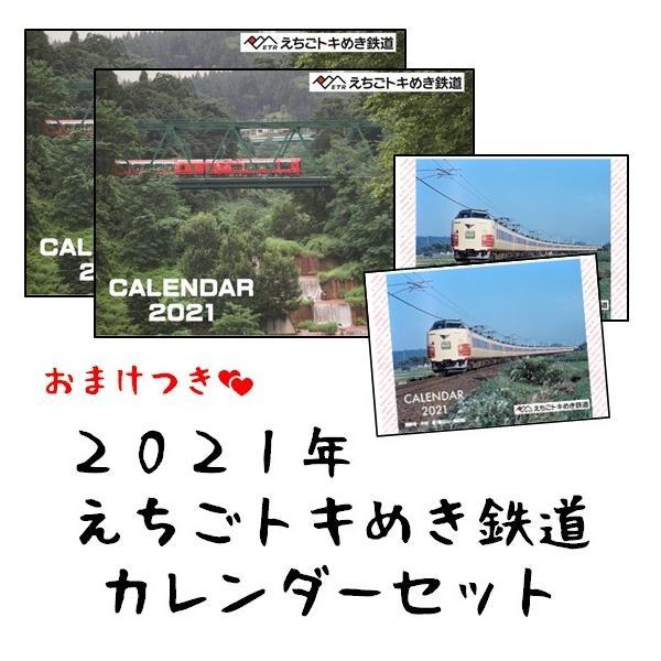2021年トキ鉄カレンダーセット おまけつき|tokitetsu-official