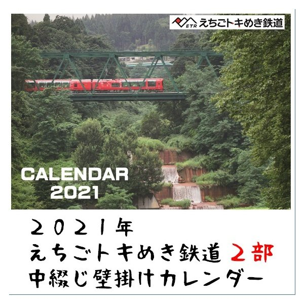 2021年トキ鉄カレンダーセット おまけつき|tokitetsu-official|02