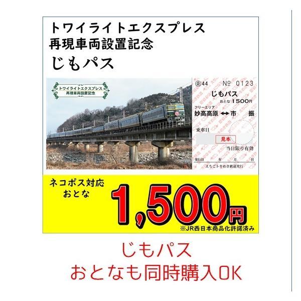 2021年トキ鉄カレンダーセット おまけつき|tokitetsu-official|11